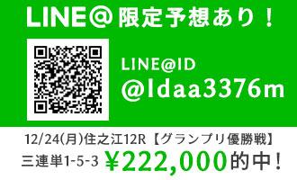LINE@限定予想あり!友達追加