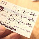 舟券の種類や本命・万舟券レースの狙い方