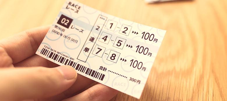 【競艇好き必見】本命・万舟券の狙い方は舟券の種類と買い方で変わる!