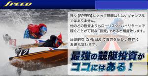 競艇予想サイト SPEED