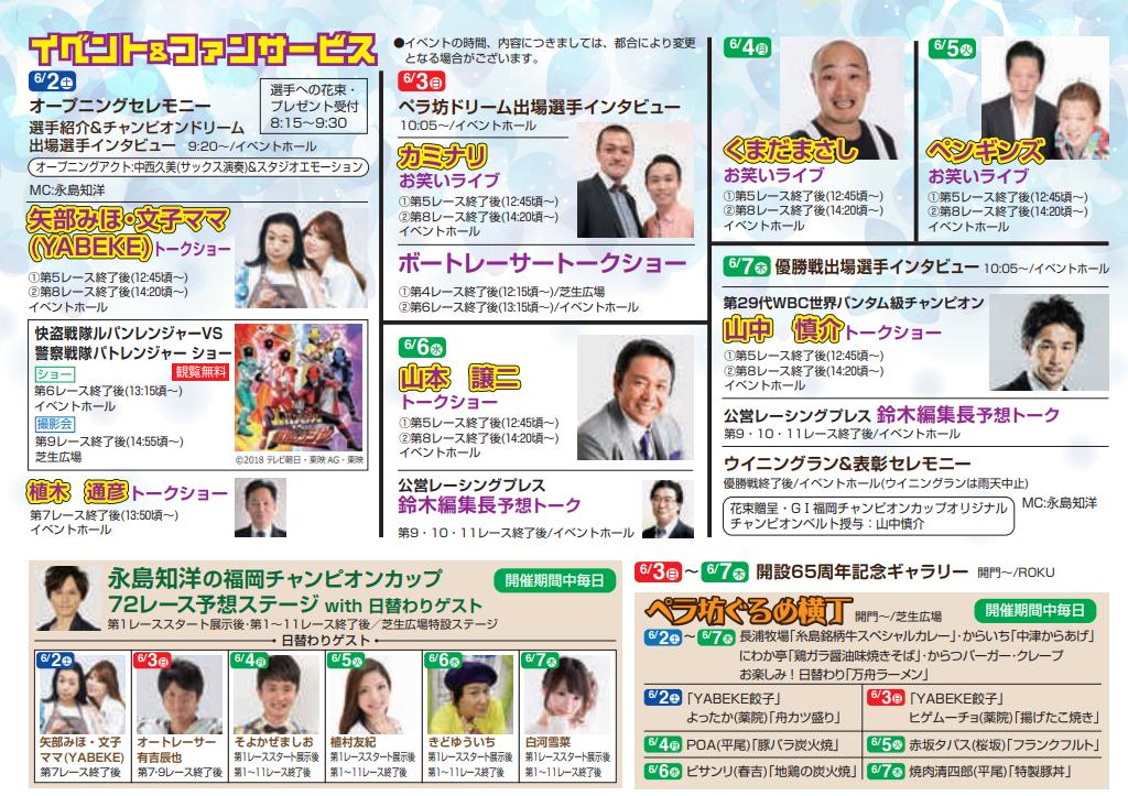 福岡G1チャンピオンカップのイベント表
