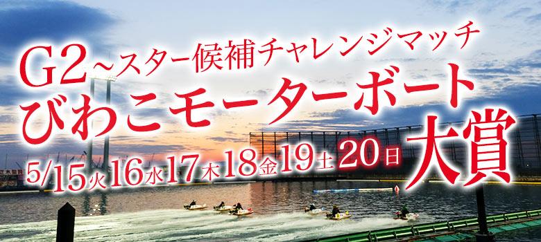 【競艇予想│滋賀】G2 びわこモーターボート大賞(2018)準優勝戦