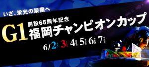 【競艇予想│福岡】G1 福岡チャンピオンカップ(2018.6.5)4日目の買い目はコレ!