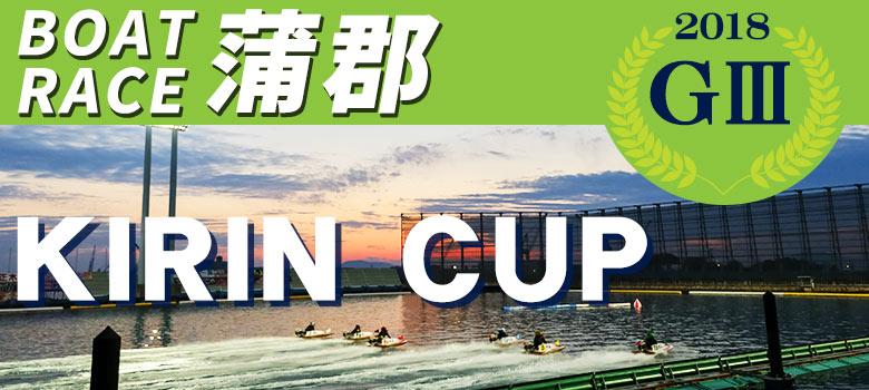 【競艇予想│蒲郡】G3 キリンカップ(2018.5.24)6日目の買い目はコレ!