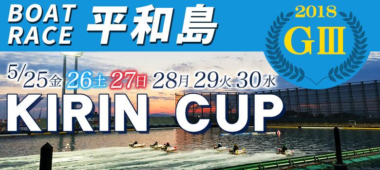 【競艇予想│平和島】G3 キリンカップ(2018.5.25)初日の買い目はコレ!