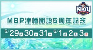 【競艇予想│桐生】MBP津幡開設5周年記念(2018.6.1)4日目の買い目!