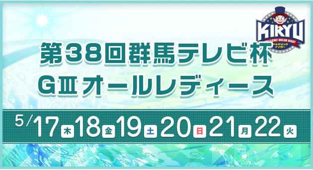 桐生G3 群馬テレビ杯オールレディース