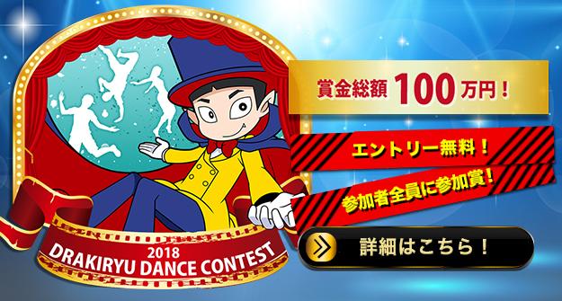 群馬テレビ杯G3オールレディース・ダンスコンテスト