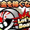 競艇予想サイト「レッツボート(Let's Boat)」の口コミ・検証公開中!