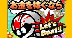 競艇予想サイト レッツボート