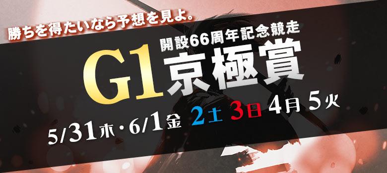 【競艇予想│丸亀】G1 京極賞(2018.6.5)最終日(優勝戦)の買い目はコレ!