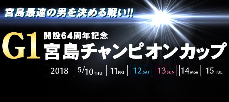 【競艇予想│宮島】G1 チャンピオンカップ(2018)初日の買い目はコレ!