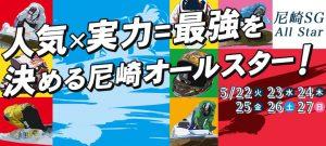 【競艇予想│尼崎】SG ボートレースオールスター(2018.5.26)5日目の買い目はコレ!