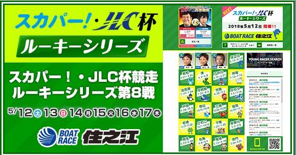 【競艇予想│住之江ナイター】スカパー! ・JLC杯競争・ルーキーシリーズ最終日(2018)