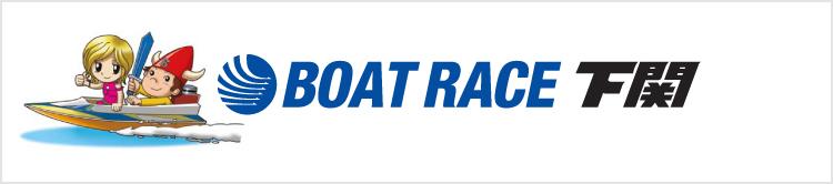 ボートレース下関