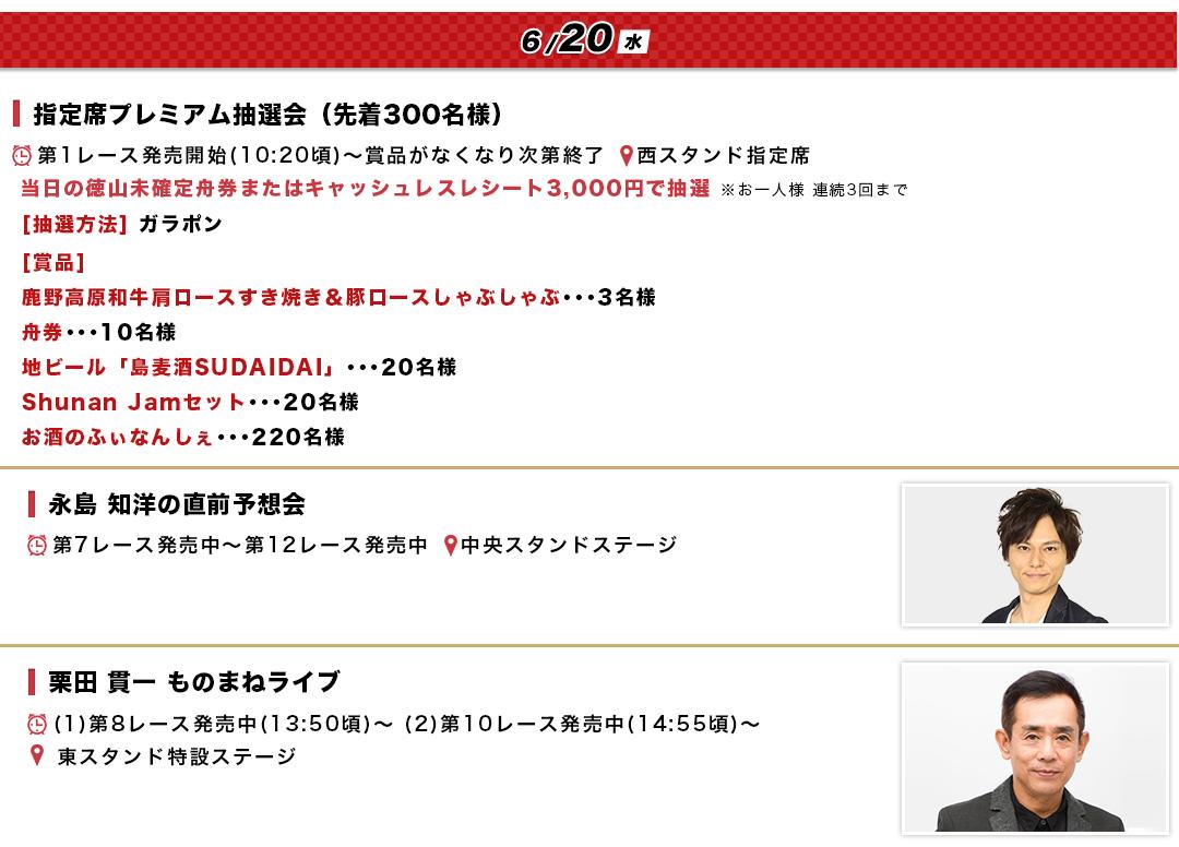 徳山SGグランドチャンピオンのイベント情報(2日目)