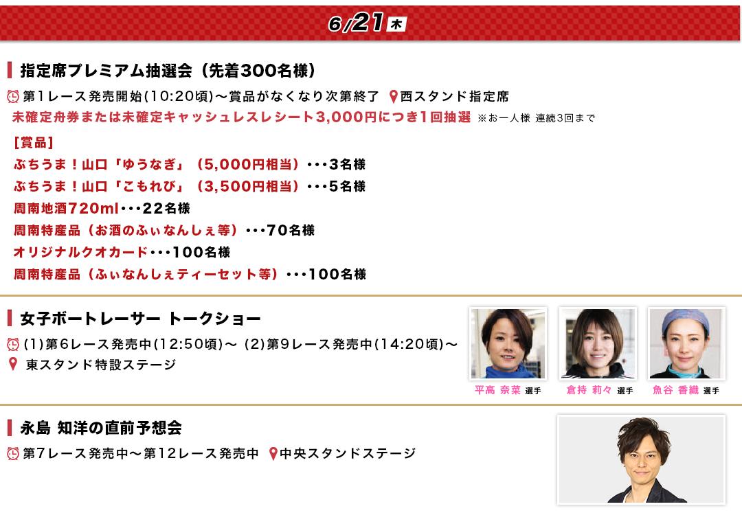 徳山SGグランドチャンピオンのイベント情報(3日目)