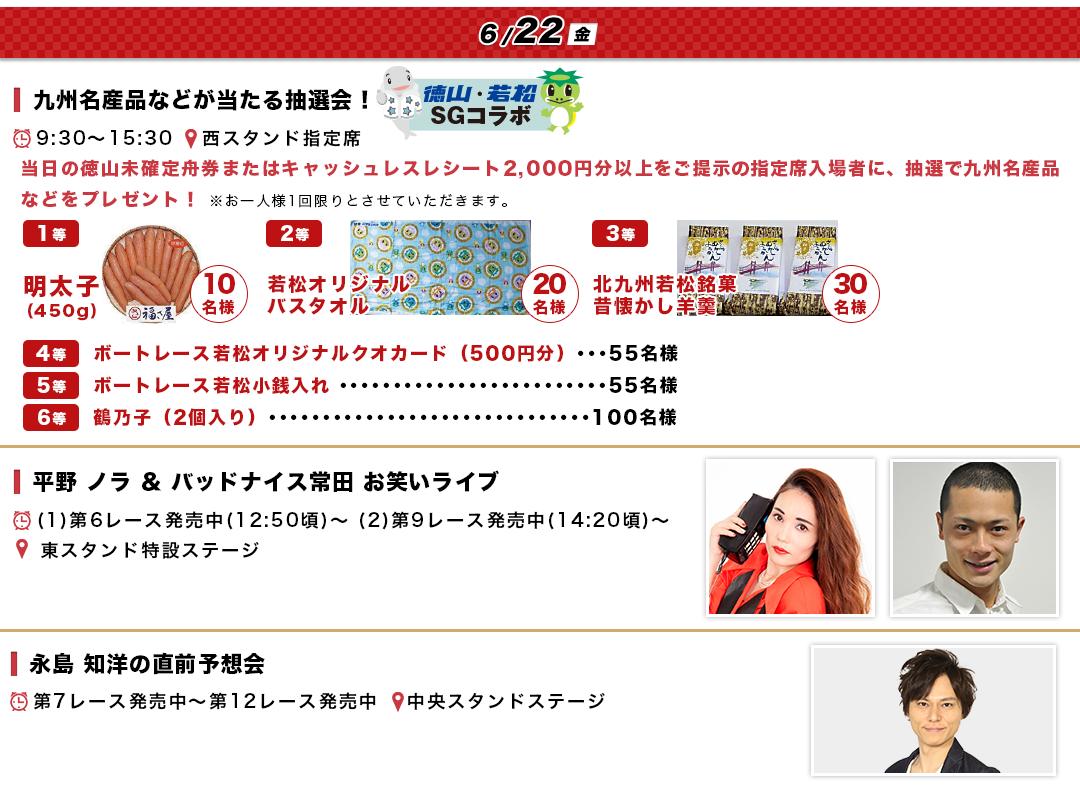 徳山SGグランドチャンピオンのイベント情報(4日目)
