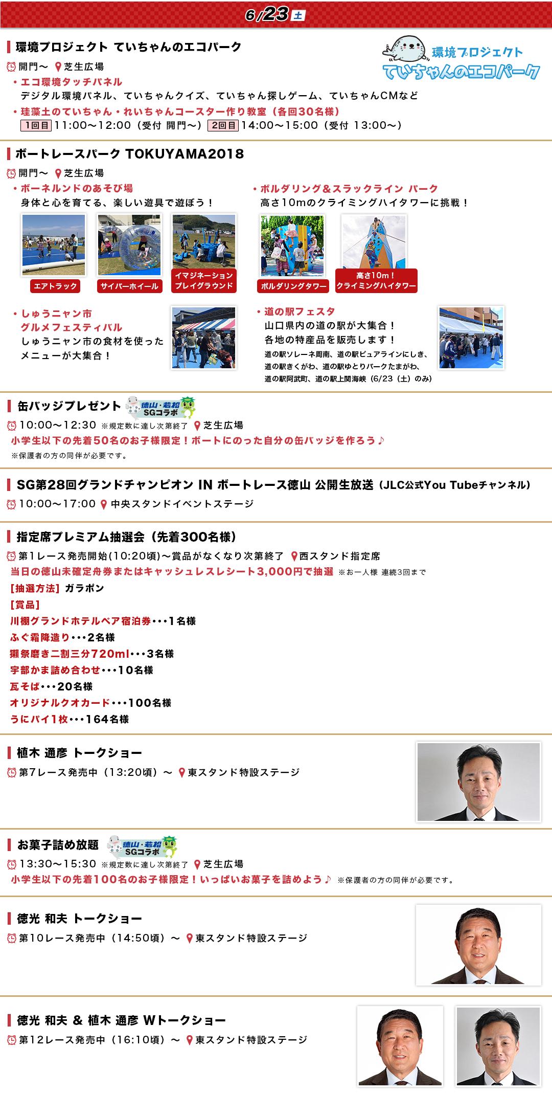 徳山SGグランドチャンピオンのイベント情報(5日目)