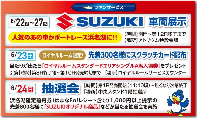 浜名湖G3SUZUKIスピードカップのevent情報