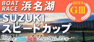 【競艇│浜名湖】G3 SUZUKIスピードカップ(2018)の展望予想と注目選手!