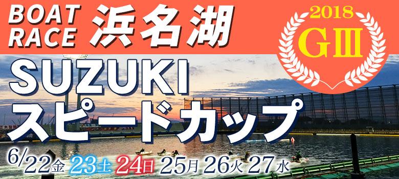 【競艇予想│浜名湖】G3 SUZUKIスピードカップ(2018.6.22)初日の買い目はコレ!