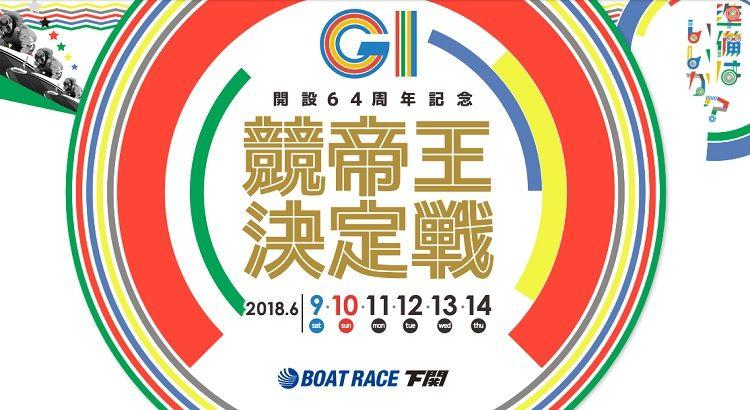 【競艇予想│下関】G1競帝王決定戦(2018.6.13)5日目の買い目はコレ!