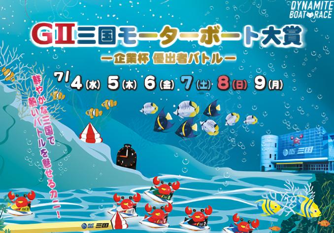 【競艇予想│三国】G2モーターボート大賞(2018.7.7)3日目の買い目はコレ!