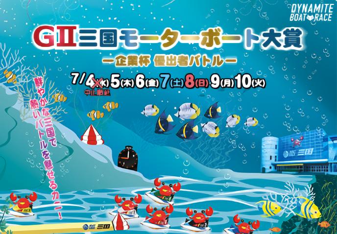 【競艇予想│三国】G2モーターボート大賞(2018.7.10)最終日の買い目はコレ!