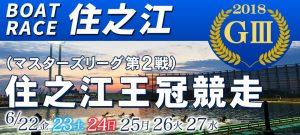 【競艇予想│住之江】G3住之江王冠競走(2018.6.22)初日の買い目はコレ!