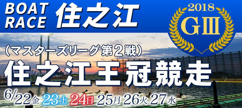 【競艇予想│住之江】G3住之江王冠競走(2018.6.27)最終日の買い目はコレ!