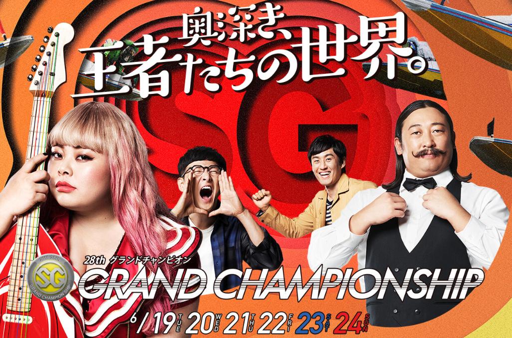 徳山G1第28回グランドチャンピオン