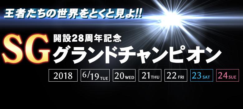 【競艇予想│徳山】SG第28回グランドチャンピオン(2018.6.24)最終日の買い目はコレ!