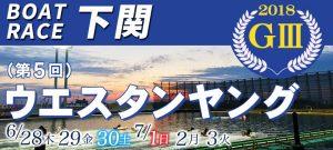 【競艇予想│下関】G3第5回ウエスタンヤング(2018.6.28)初日の買い目はコレ!