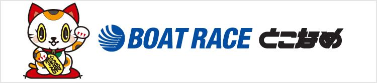 ボートレースとこなめ 7月11日からの中日カップイベント情報