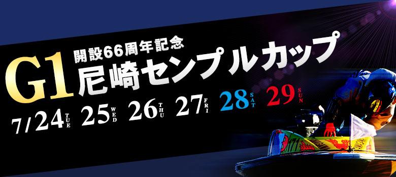 【競艇予想・尼崎】G1センプルカップ(2018.7.26)3日目の買い目はコレ!