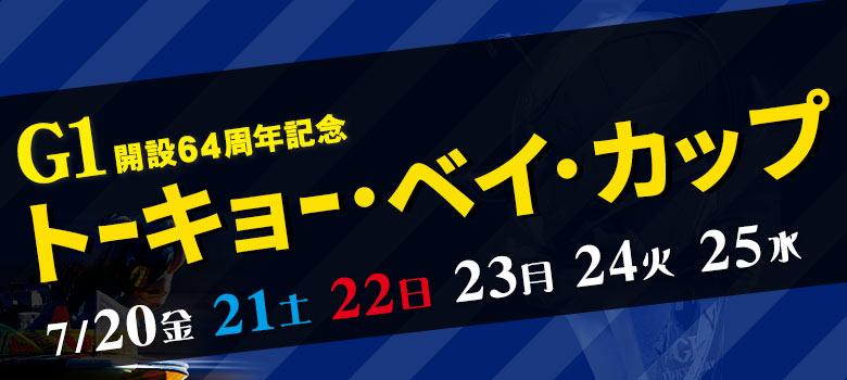 【競艇・平和島】G1トーキョー・ベイ・カップ(2018.7.20~)展望予想と注目選手!