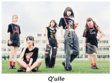 Q'ulle(キュール)