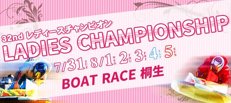 【競艇予想・桐生】第32回レディースチャンピオン(2018.8.5)最終日の買い目はコレ!