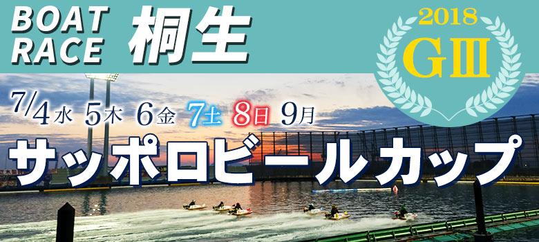 【競艇予想│桐生】G3サッポロビールカップ(2018.7.9)最終日の買い目はコレ!