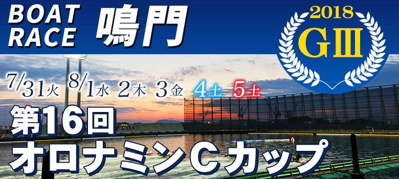【競艇予想・鳴門】G3オロナミンCカップ(2018.8.4)5日目の買い目はコレ!