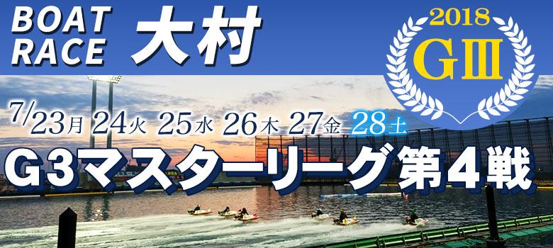 【競艇予想・大村】G3マスターズリーグ第4戦(2018.7.27)5日目の買い目はコレ!