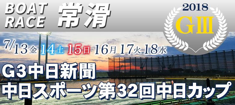 【競艇予想│常滑】G3中日カップ(2018.7.13)初日の買い目はコレ!