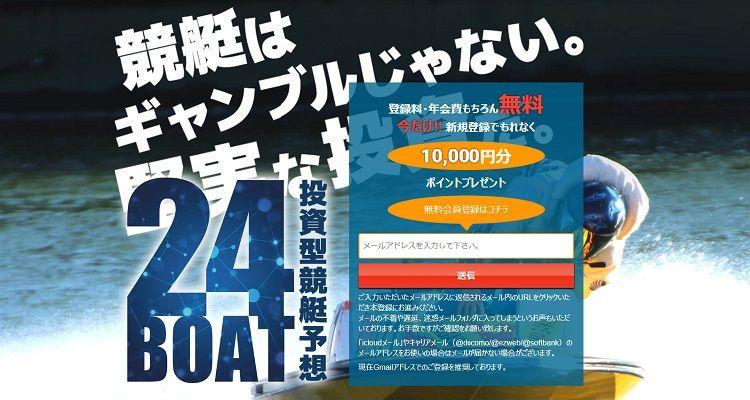 競艇予想サイト 24BOAT(24ボート)