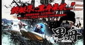 競艇予想サイト 黒船(kurofune)