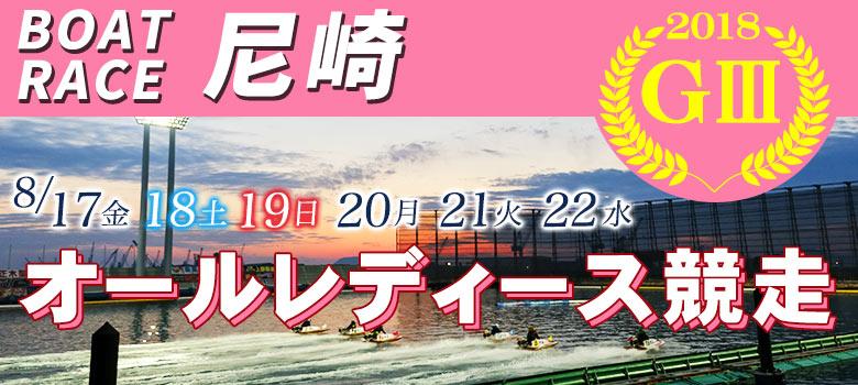 【競艇予想・尼崎】G3オールレディース(2018.8.21)5日目の買い目はコレ!