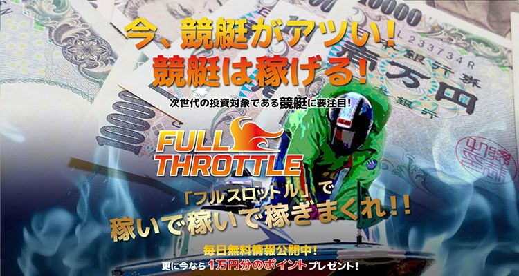 競艇予想サイト フルスロットル(FullThrottle)