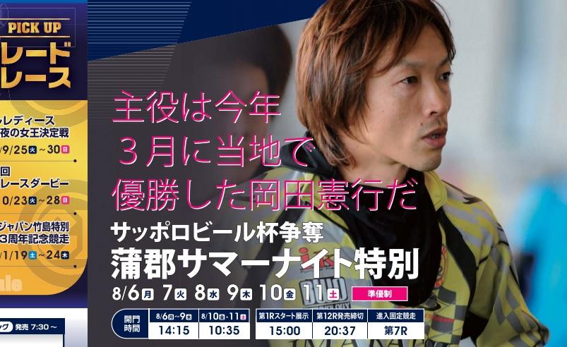 【競艇予想・蒲郡】サッポロビール杯争奪(2018.8.8)3日目の買い目はコレ!