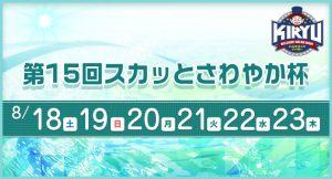 【競艇予想・桐生】第15回スカッとさわやか杯(2018.8.23)最終日の買い目はコレ!