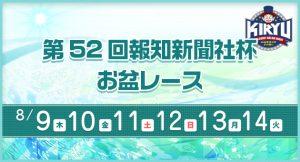 【競艇予想・桐生】第52回報知新聞社杯・お盆レース(2018.8.12)4日目の買い目はコレ!